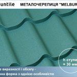 Металочерепиця «MELBURNE» від Suntile – нова пропозиція