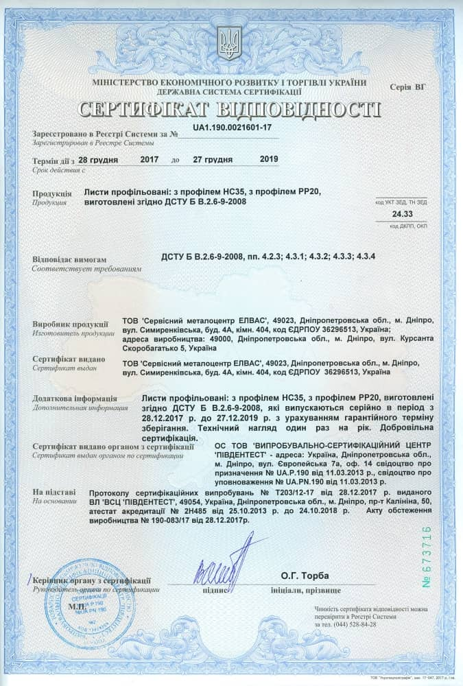 Сертификат соответствия на профнастил РР20 и HC35