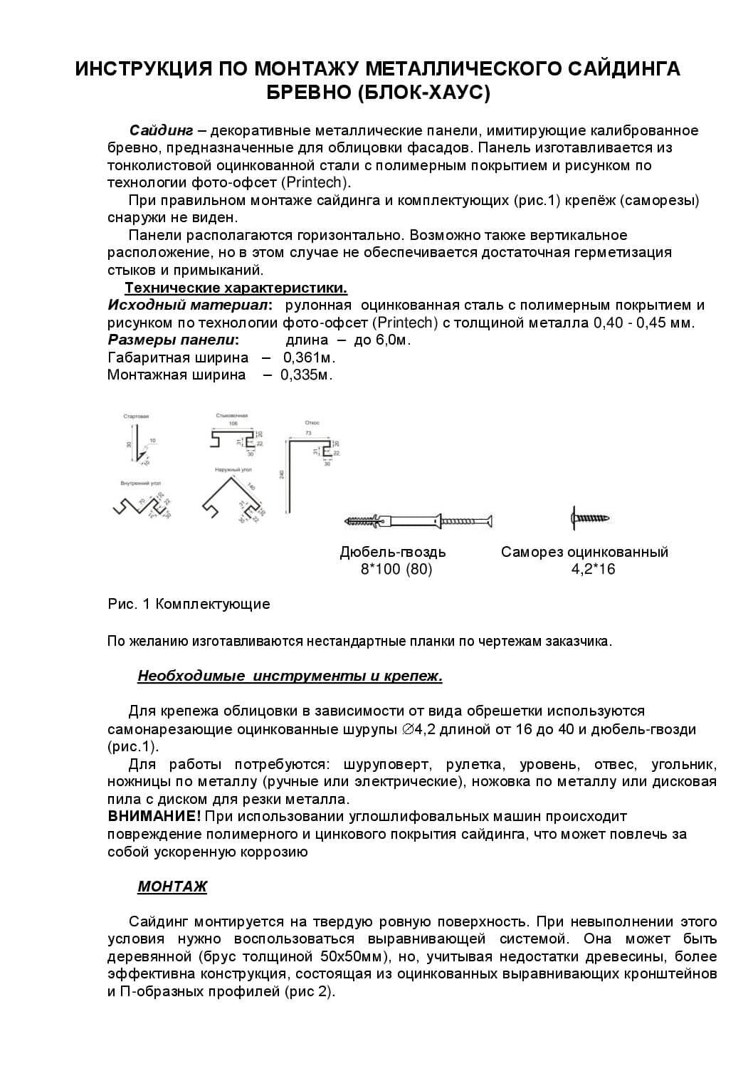 Инструкция по монтажу металического сайдинга Блок Хаус «Бревно»