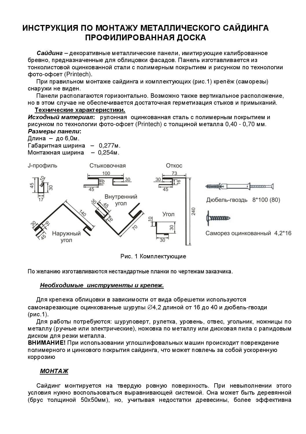 Инструкция по монтажу металлического сайдинга «Доска»