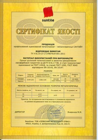 Сертификат качества металлочерепици Сантайл