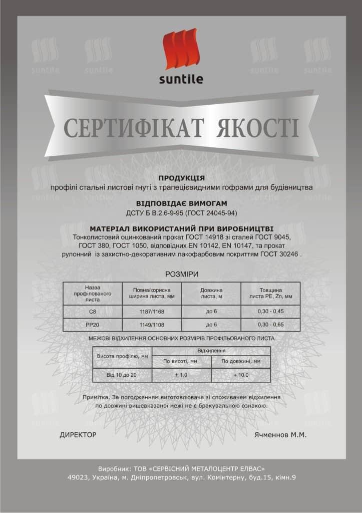 Сертификат качества профнастила Сантайл