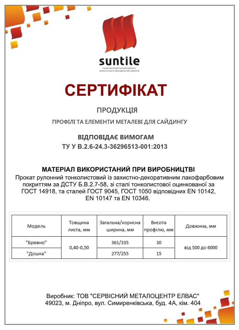 Сертификат качества металлического сайдинга Сантайл