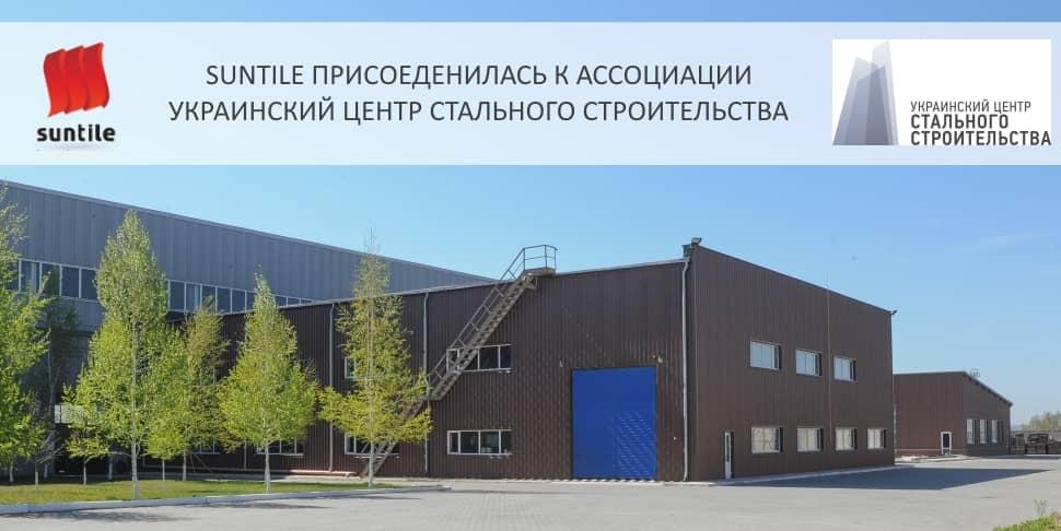 """Suntile """"Украинский Центр Стального Строительства"""""""