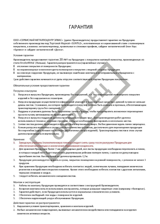 Гарантия на продукцию Suntile — Premium 0,5 ArcelorMittal