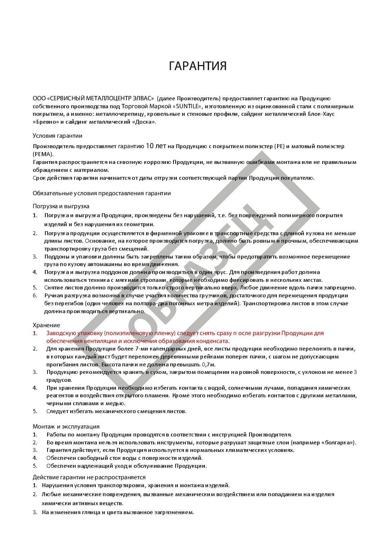 Гарантия на продукцию Suntile — Standart 0,45 PE и PEMA