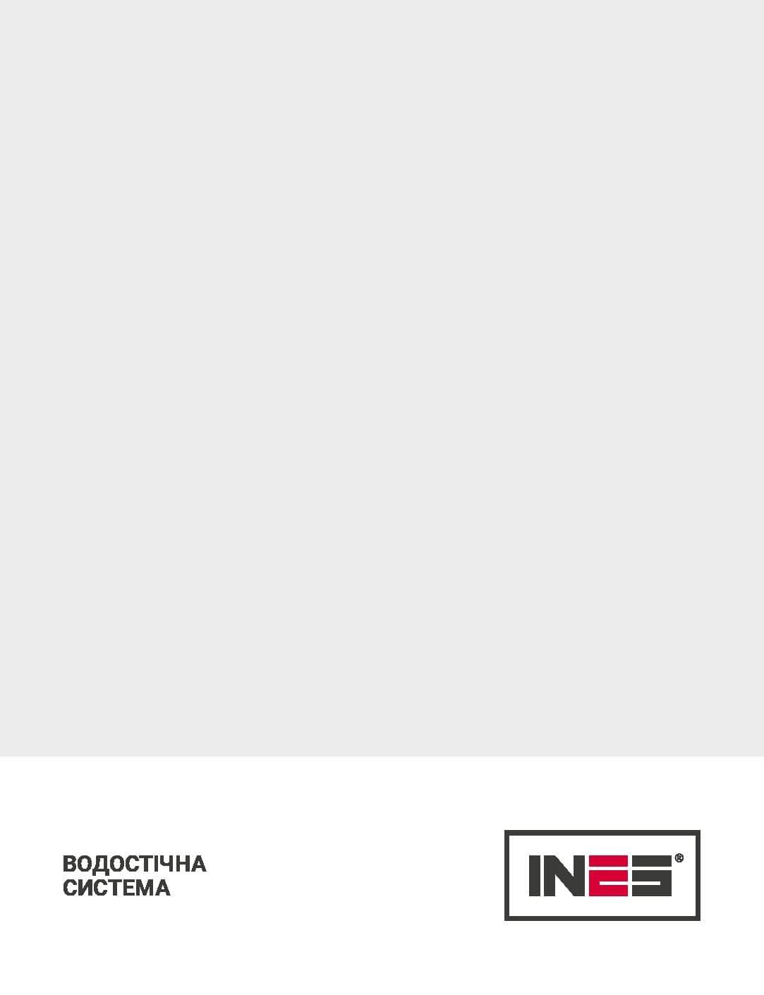 Водосточная система INES каталог