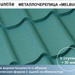 Металлочерепица «MELBOURNE» от Suntile — новое предложение