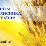 Вітаємо чоловіків з Днем захисника України!