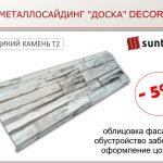 Металлический сайдинг «Доска» от Suntile