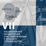 6 февраля компания Сантайл примет участие в VII Национальной конференции участников рынка стального строительства