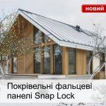 У травні! Новий продукт від Suntile — покрівельні фальцеві панелі SnapLock