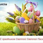 Поздравляем с наступающими праздниками!