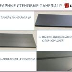 Лінеарні панелі LP – нова пропозиція від Suntile