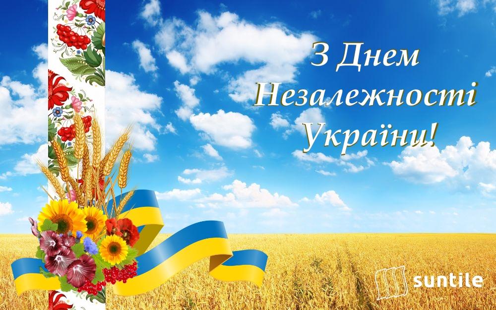 тогда регулятор мерцающие картинки день независимости украины это