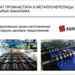 Пропонуємо прокат металочерепиці із сировини клієнта (давальницької сировини)